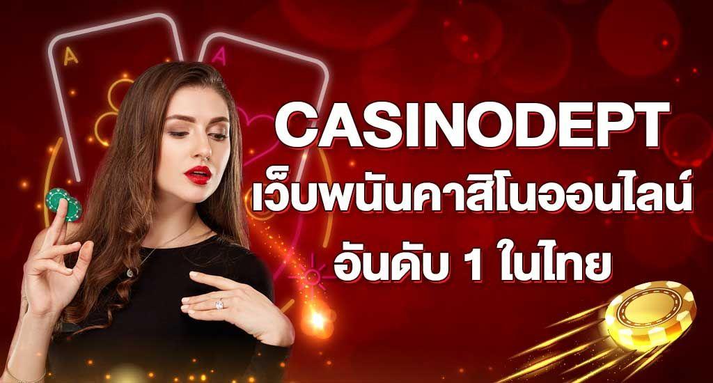 CASINODEPT เว็บพนันคาสิโนออนไลน์อันดับ 1 ในไทยที่ดีที่สุด